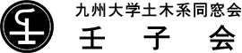 九州大学土木系教室同窓会「壬子会」ホームページ